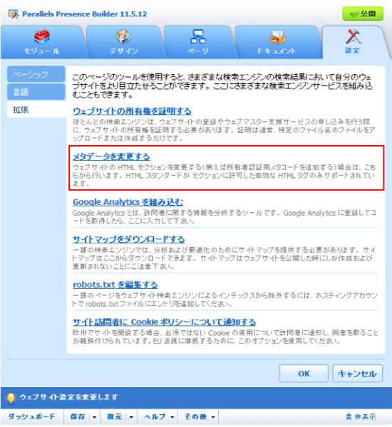 iclusta web presence builderマニュアル その他の詳細設定